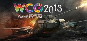 WCG 2013. Россия. Промежуточные итоги