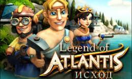 Легенды Атлантиды. Исход